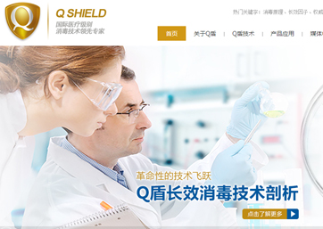 Q盾消毒产品(中国)集团公司