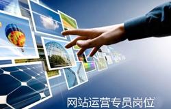 网站建设和网站运营制定推广