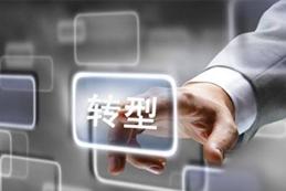 网站建设对传统企业的6大作用
