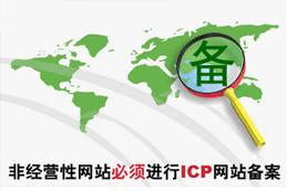 珠海企业ICP网站备案的解决方